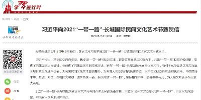 """习近平向2021""""一带一路""""·长城国际民间文化艺术节致贺信"""