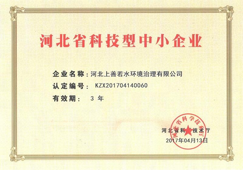 河北省科技型中小企业(上善若水)170413