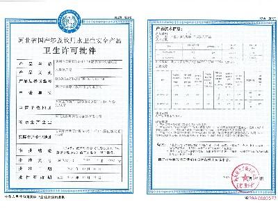 DR-303A-NF型纳滤水处理设备-卫生许可批件