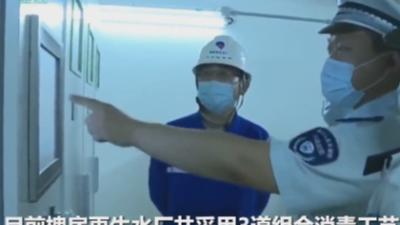 北京生态环境部门加强新发地区域污水、废水监管