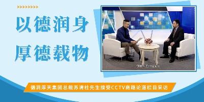 德润厚天总裁苏清柱先生接受CCTV商路论道栏目采访