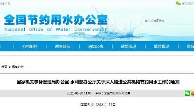 国管局 水利部发布关于深入推进公共机构节约用水工作的通知