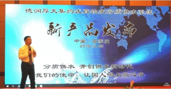 德润厚天总经理苏清柱先生致开幕词及企业文化介绍