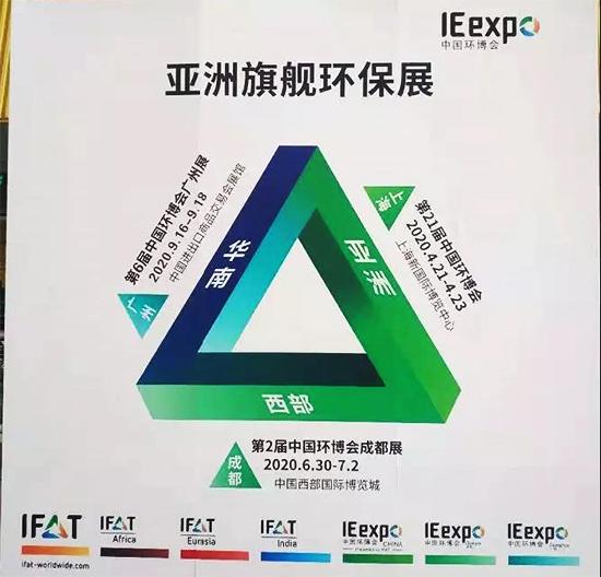 第五届中国环博会广州展