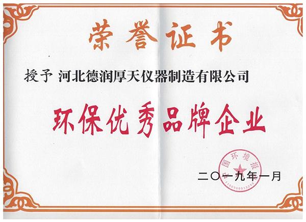 德润厚天环保优秀品牌企业荣誉证书
