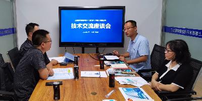 上善若水与西门子(中国)有限公司举行技术交流座谈会