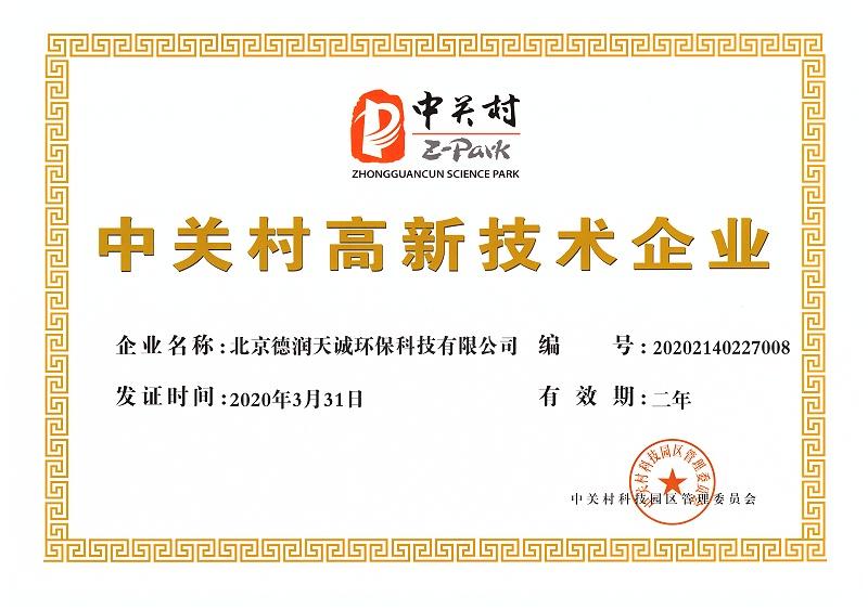 中关村高新证书20200331