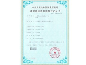 分质供水系统软件著作权证书