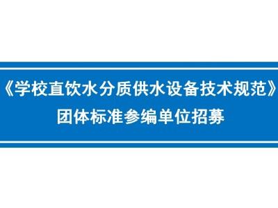 关于征集《学校直饮水分质供水设备技术规范》团体标准参编单位的通知
